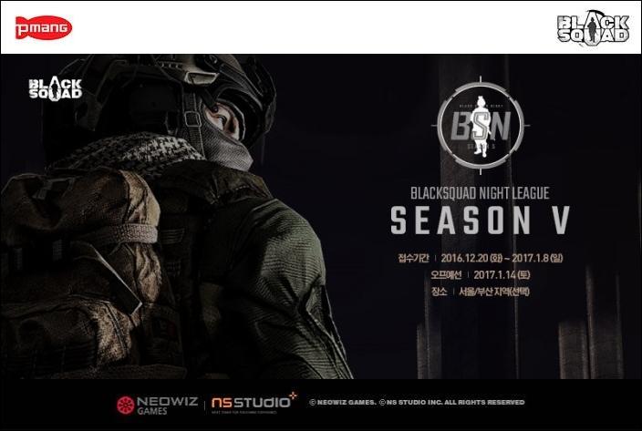 [네오위즈게임즈] 이미지- 블랙스쿼드 BSN리그 시즌5 참가팀 모집.jpg