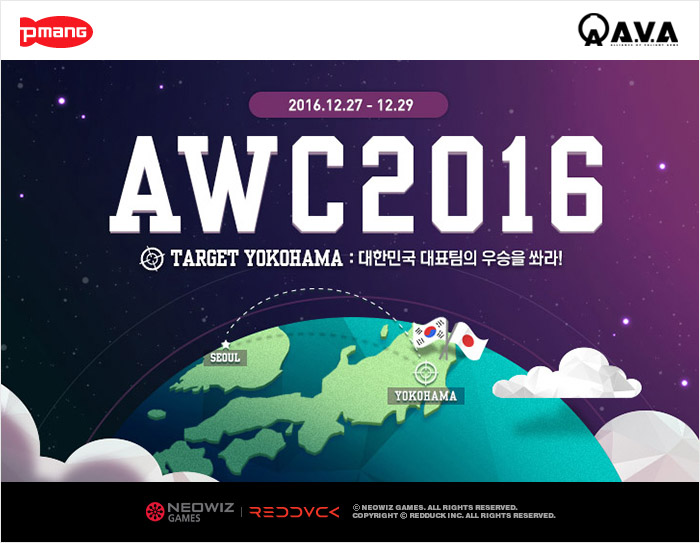[네오위즈게임즈]사진자료- 아바(A.V.A), AWC 2016 국제 e스포츠 대회 이미지.jpg