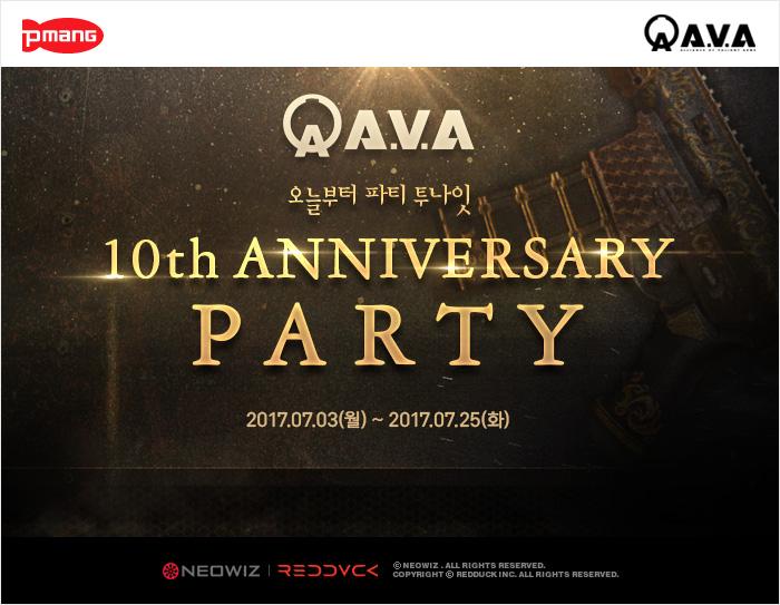 [네오위즈] 이미지- 아바(A.V.A) 서비스 10주년 이벤트.jpg