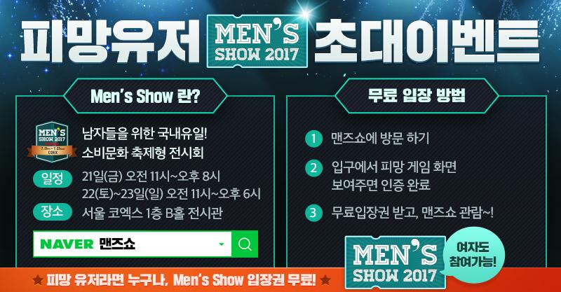 피망 모바일 보드게임 '2017 맨즈쇼 썸머' 참여 이벤트 페이지.jpg