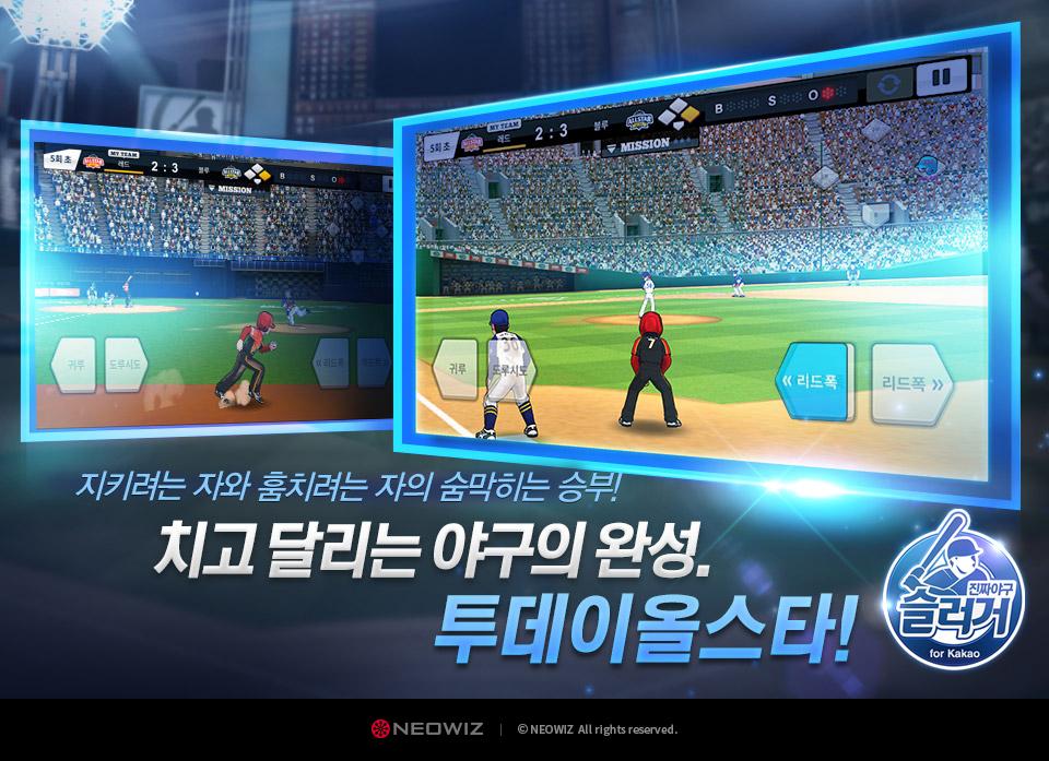 [네오위즈] 모바일 야구게임 '진짜야구 슬러거 for Kakao' 'Today's Allstar(투데이즈 올스타)' 업데이트.jpg