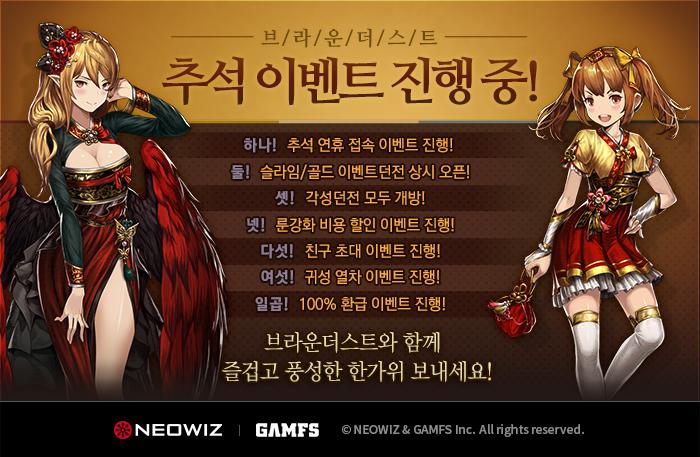 [네오위즈] 이미지- 전략 RPG 브라운더스트 추석 이벤트.jpg