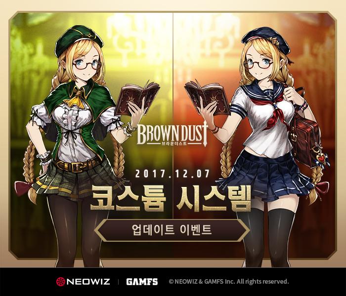 [네오위즈] 이미지- 전략 RPG 브라운더스트 코스튬시스템 업데이트.jpg