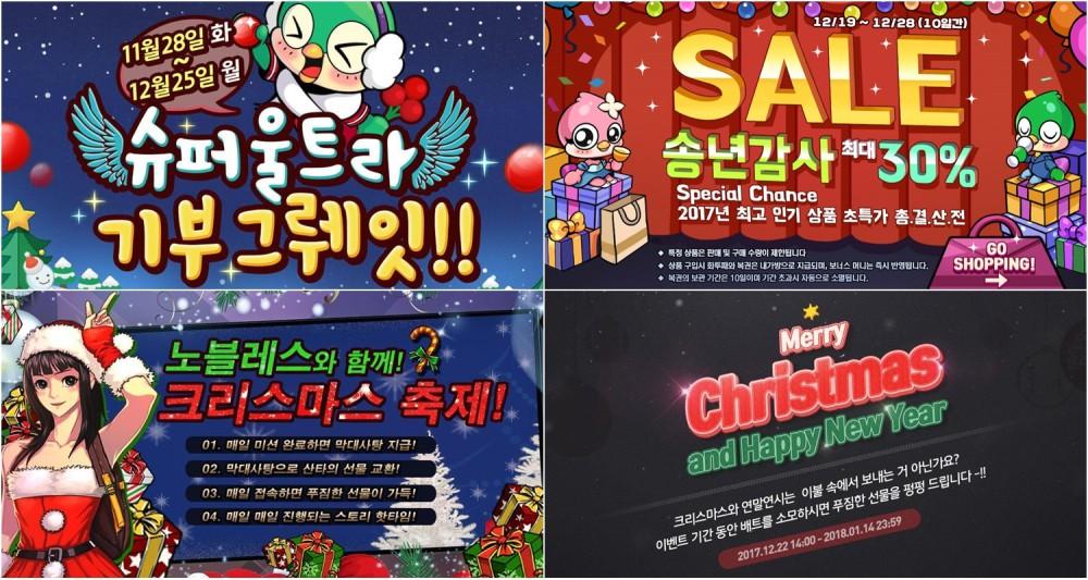 [네오위즈] 이미지- 네오위즈 서비스 게임 크리스마스 이벤트.jpg