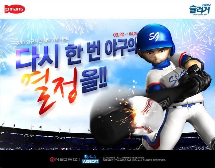 온라인 야구게임 슬러거 정규 시즌 개막 축하 이벤트 이미지.jpg