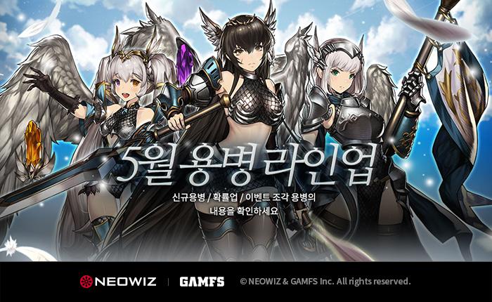 브라운더스트 신규 용병 3종 이미지_5월.jpg