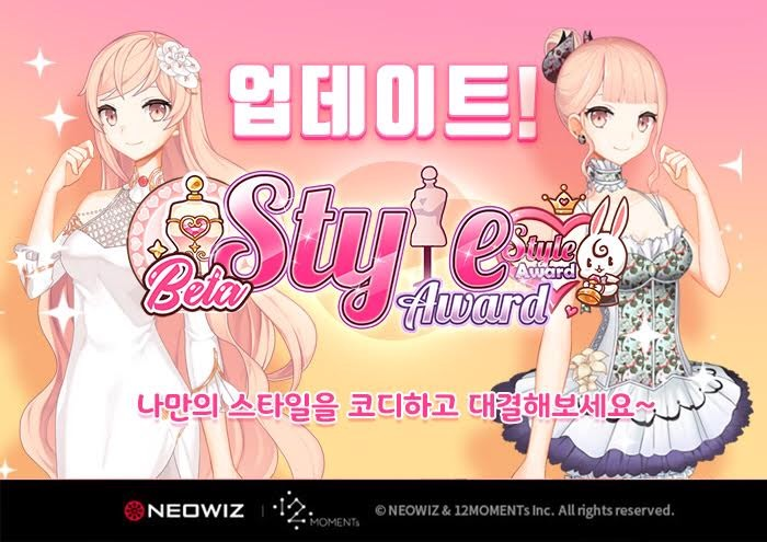 '뮤즈메이커', 캐릭터 코디 대결 '스타일 어워드' 베타 서비스 오픈 이미지.jpg