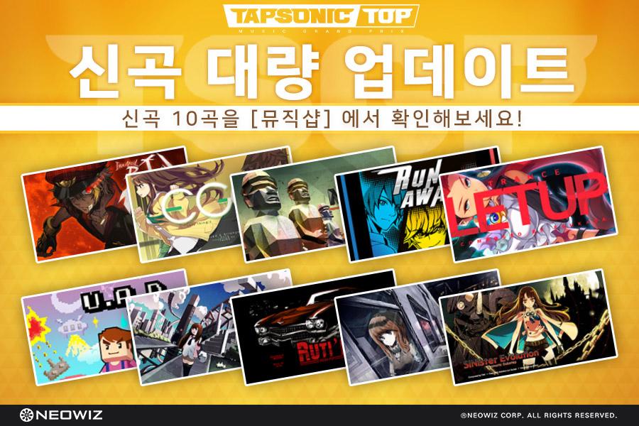[이미지1] '탭소닉TOP', 뮤직샵 오픈 및 신곡 공개.jpg