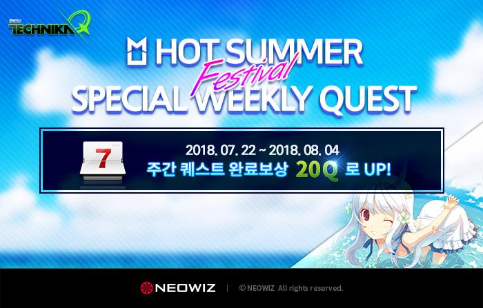 이미지2_'디제이맥스 테크니카Q', 여름 시즌 업데이트.jpg