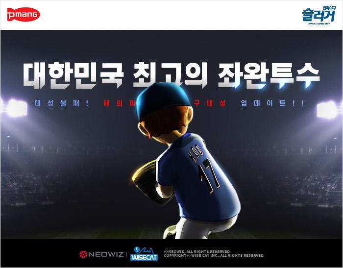 슬러거 해외파 구대성 선수 업데이트.jpg